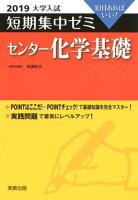 大学入試短期集中ゼミセンター化学基礎(2019)