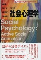 社会心理学〔補訂版〕