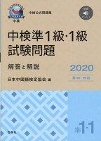 中検準1級・1級試験問題[第98・99回]解答と解説(2020年版)
