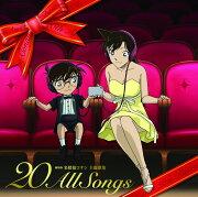 """劇場版 名探偵コナン 主題歌集 ∼""""20"""" All Songs∼ (通常盤 2CD)"""