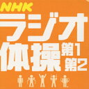 NHKラジオ体操 [ 青山敏彦/大久保三郎 ]