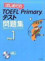 はじめてのTOEFL Primaryテスト問題集(Step 1)
