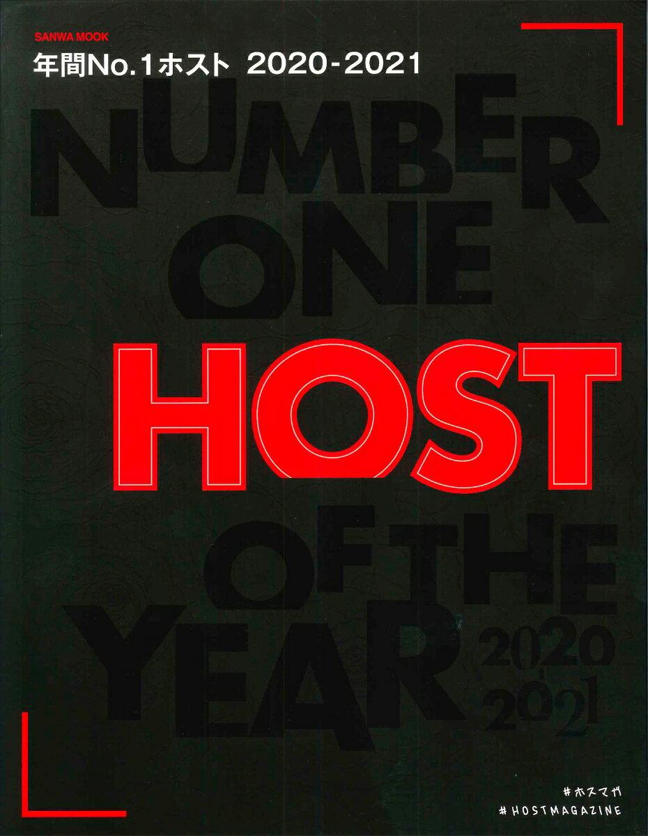 年間No.1ホスト(2020-2021)