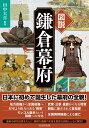 図説 鎌倉幕府 [ 田中大喜 ]