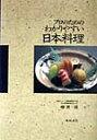 プロのためのわかりやすい日本料理 [ 畑耕一郎 ]