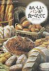 【楽天ブックスならいつでも送料無料】おいしいパンが食べたくて [ Heart Bakery 21 Club ]