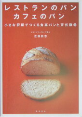 【楽天ブックスならいつでも送料無料】レストランのパンカフェのパン [ 近藤敦志 ]