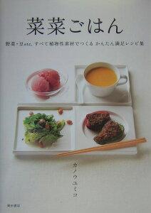 【楽天ブックスならいつでも送料無料】菜菜ごはん [ カノウユミコ ]