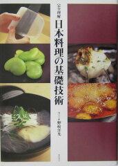 【楽天ブックスならいつでも送料無料】日本料理の基礎技術 [ 野崎洋光 ]
