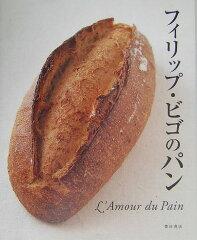 【送料無料】フィリップ・ビゴのパン [ フィリップ・ビゴ ]