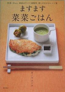 【楽天ブックスならいつでも送料無料】ますます菜菜ごはん [ カノウユミコ ]