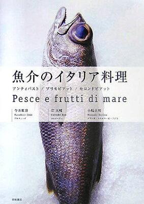 【送料無料】魚介のイタリア料理 [ 今井雅博 ]