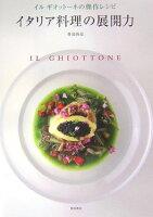 イタリア料理の展開力