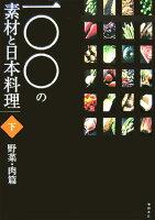 一〇〇の素材と日本料理(下巻(野菜・肉篇))