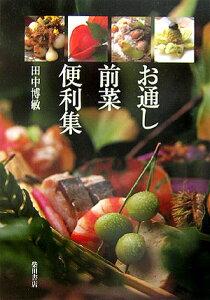 【送料無料】お通し前菜便利集 [ 田中博敏 ]