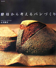 【送料無料】酵母から考えるパンづくり