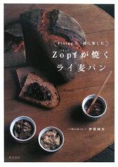 【送料無料】Zopfが焼くライ麦パン