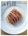【送料無料】豚料理