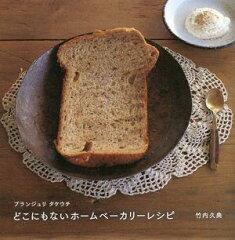 【送料無料】ブランジュリタケウチ どこにもないホームベーカリーレシピ