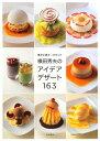 菓子工房オークウッド横田秀夫のアイデアデザート163