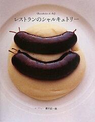 【送料無料】レストランのシャルキュトリー