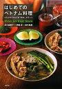 【送料無料】はじめてのベトナム料理