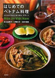 【送料無料】はじめてのベトナム料理 [ 足立由美子 ]