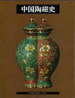 【バーゲン本】中国陶磁史