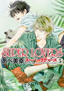 SUPER LOVERS(第5巻)