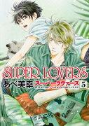 SUPER LOVERS(第5巻)