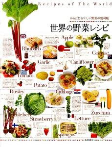 【楽天ブックスならいつでも送料無料】世界の野菜レシピ [ 高橋書店 ]