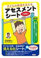 子どもの発達を支えるアセスメントシート(10枚入)