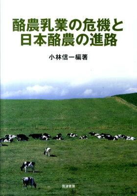 【楽天ブックスならいつでも送料無料】酪農乳業の危機と日本酪農の進路 [ 小林信一 ]