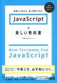 JavaScriptの新しい教科書