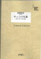 LBS451 やっつけ仕事/椎名林檎