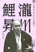 本格 本寸法 ビクター落語会::瀧川鯉昇 其の弐 味噌蔵/御神酒徳利