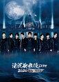 滝沢歌舞伎 ZERO 2020 The Movie(通常盤 Blu-ray)【Blu-ray】