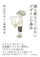 9784767823881 - デザインのセオリー (理論)・基礎が学べる書籍・本まとめ