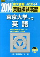 【送料無料】東京大学への英語(2014) [ 全国入試模試センター ]