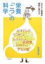 【送料無料】栄養「こつ」の科学