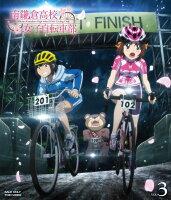 南鎌倉高校女子自転車部 VOL.3【Blu-ray】