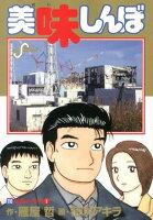 美味しんぼ(110)