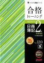 合格トレーニング 日商簿記2級 商業簿記 Ver.12.0...