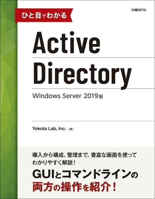ひと目でわかるActive Directory Windows Server 2019版画像