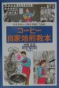 【送料無料】コ-ヒ-自家焙煎教本 [ 中野弘志 ]