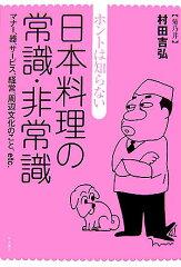 【楽天ブックスならいつでも送料無料】ホントは知らない日本料理の常識・非常識 [ 村田吉弘 ]