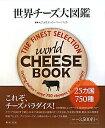 【送料無料】世界チーズ大図鑑