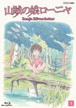 山賊の娘ローニャ 第1巻【Blu-ray】