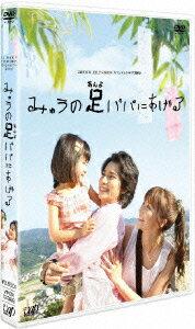 24HOUR TELEVISION スペシャルドラマ2008::みゅうの足パパにあげる [ 松…