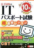 U-CANのITパスポート試験超速習レッスン